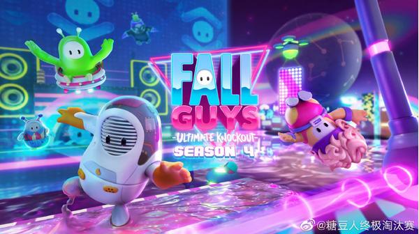 《糖豆人》第四季预告3月15日发布 将开启双倍声望 用流星加速畅玩